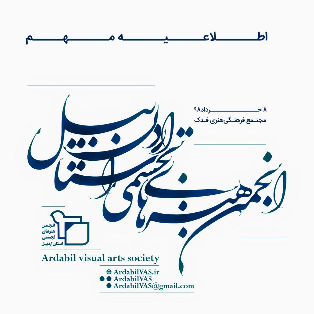چهارمین جلسه هیأت مدیره انجمن هنرهای تجسمی استان اردبیل برگزار نشد لینک : https://ardabilvas.ir/?p=325 👇 سایت : ardabilvas.ir اینستاگرام : instagram.com/ArdabilVAS کانال : @ArdabilVAS 👆