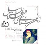 دبیر انجمن هنرهای تجسمی استان اردبیل لینک : https://ardabilvas.ir/?p=186 سایت : ardabilvas.ir اینستاگرام : instagram.com/ArdabilVAS کانال : @ArdabilVAS