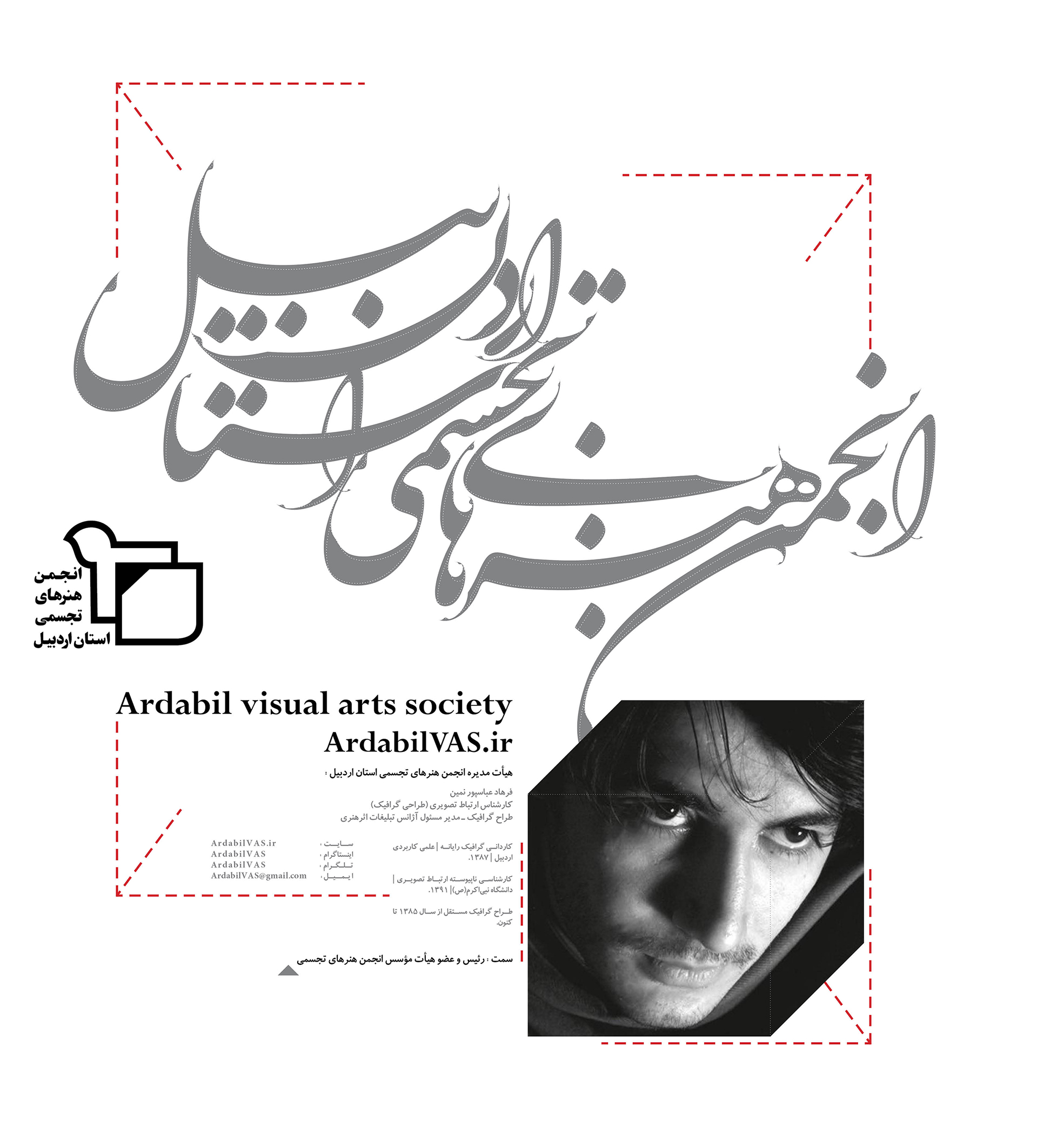 رئیس انجمن هنرهای تجسمی استان اردبیل لینک : https://ardabilvas.ir/?p=182 👇 سایت : ardabilvas.ir اینستاگرام : instagram.com/ArdabilVAS کانال : @ArdabilVAS 👆