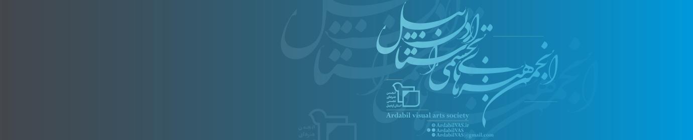 انجمن هنرهای تجسمی استان اردبیل