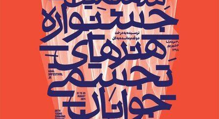 اسامی پذیرفتهشدگان جشنواره ملی هنرهای تجسمی جوانان کشور معرفی شدند لینک : https://ardabilvas.ir/?p=530 👇 سایت : ardabilvas.ir اینستاگرام : instagram.com/ArdabilVAS کانال : @ArdabilVAS 👆