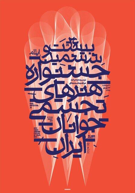 Photo of اسامی پذیرفتهشدگان جشنواره ملی هنرهای تجسمی جوانان کشور معرفی شدند