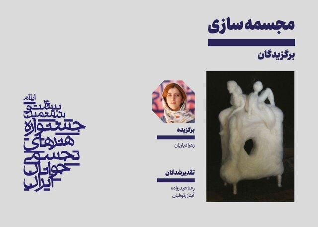 بیست و ششمین دوره جشنواره هنرهای تجسمی جوانان برگزیدگان خود را شناخت لینک : https://ardabilvas.ir/?p=695 👇 سایت : ardabilvas.ir اینستاگرام : instagram.com/ArdabilVAS کانال : @ArdabilVAS 👆