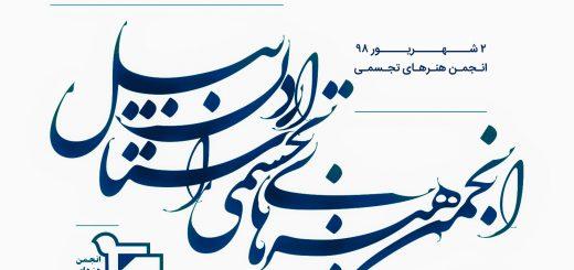 زمان برگزاری دومین مجمع عمومی انجمن هنرهای تجسمی استان اردبیل تمدید شد لینک : https://ardabilvas.ir/?p=675 👇 سایت : ardabilvas.ir اینستاگرام : instagram.com/ArdabilVAS کانال : @ArdabilVAS 👆