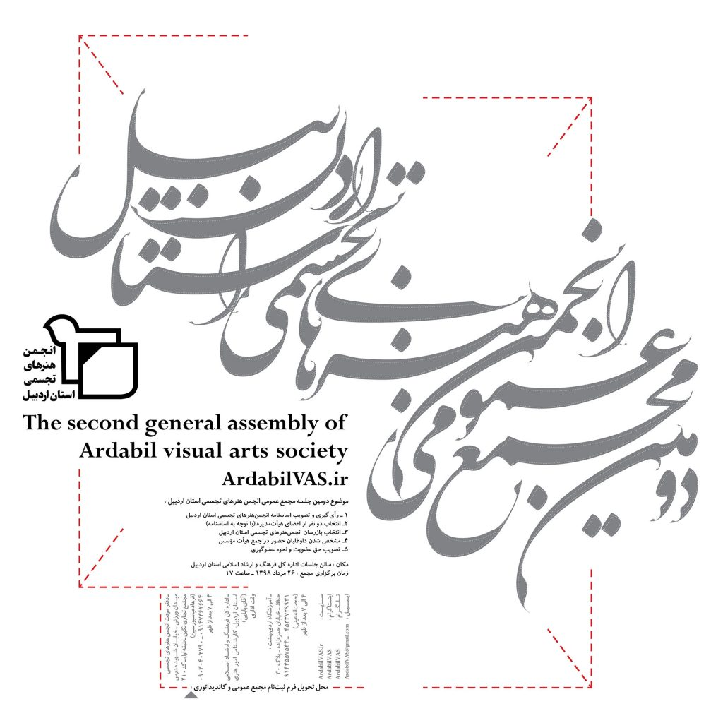 فراخوان دومین مجمع عمومی انجمن هنرهای تجسمی استان اردبیل منتشر شد لینک : https://ardabilvas.ir/?p=388 👇 سایت : ardabilvas.ir اینستاگرام : instagram.com/ArdabilVAS کانال : @ArdabilVAS 👆