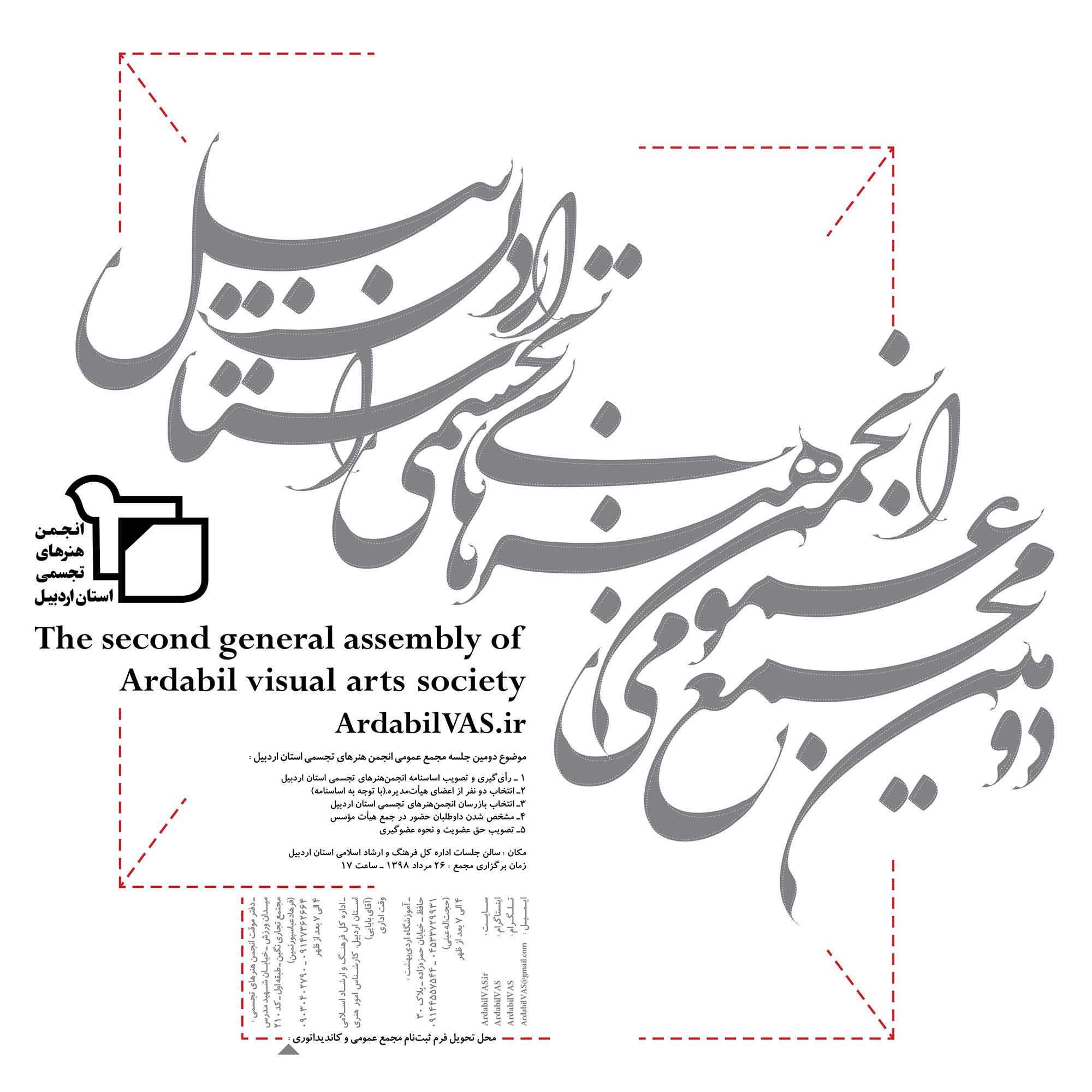 Photo of فراخوان دومین مجمع عمومی انجمن هنرهای تجسمی استان اردبیل منتشر شد