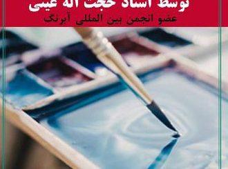 ورکشاپ آموزشی نقاشی آبرنگ در اردبیل برگزار میشود لینک : https://ardabilvas.ir/?p=570 👇 سایت : ardabilvas.ir اینستاگرام : instagram.com/ArdabilVAS کانال : @ArdabilVAS 👆