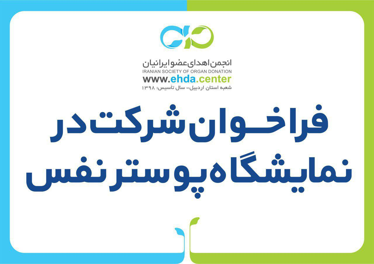 فراخوان شرکت در نمایشگاه پوستر نفس لینک : https://ardabilvas.ir/?p=603 👇 سایت : ardabilvas.ir اینستاگرام : instagram.com/ArdabilVAS کانال : @ArdabilVAS 👆