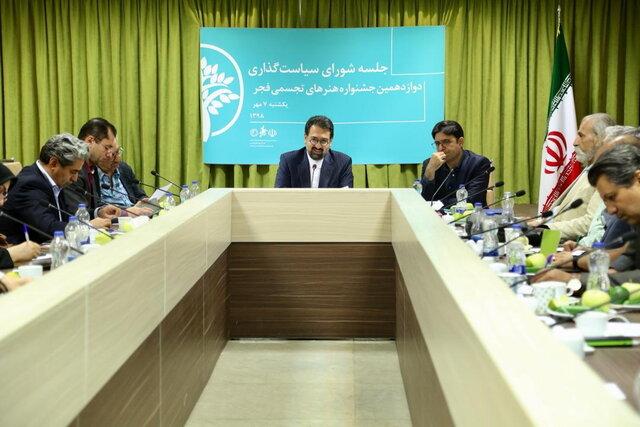 Photo of انتصاب دبیر و شورای سیاستگذاری دوازدهمین جشنواره هنرهای تجسمی فجر
