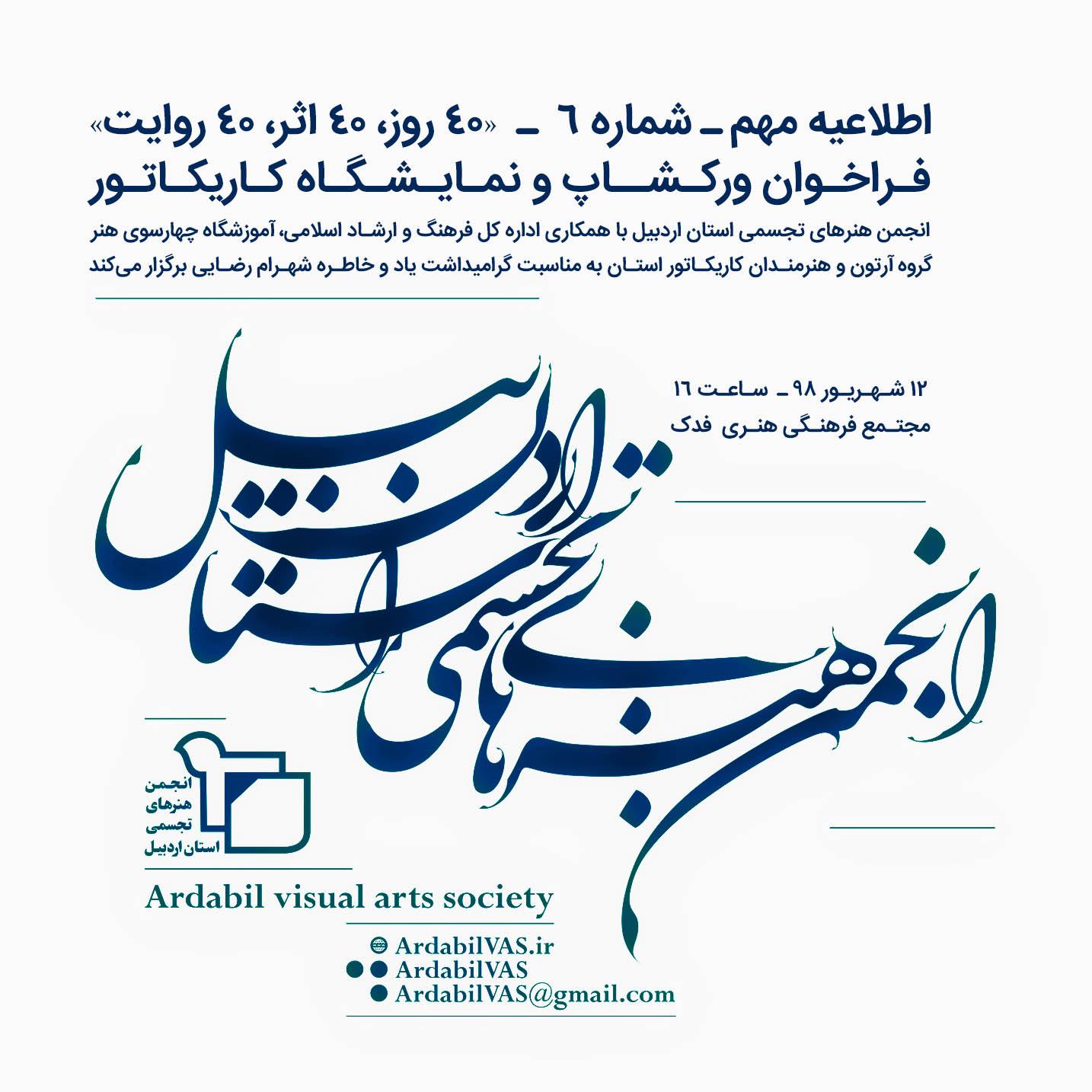 Photo of فراخوان کاریکاتور «۴۰ روز، ۴۰ اثر، ۴۰ روایت» ـ گرامیداشت یاد و خاطره شهرام رضایی
