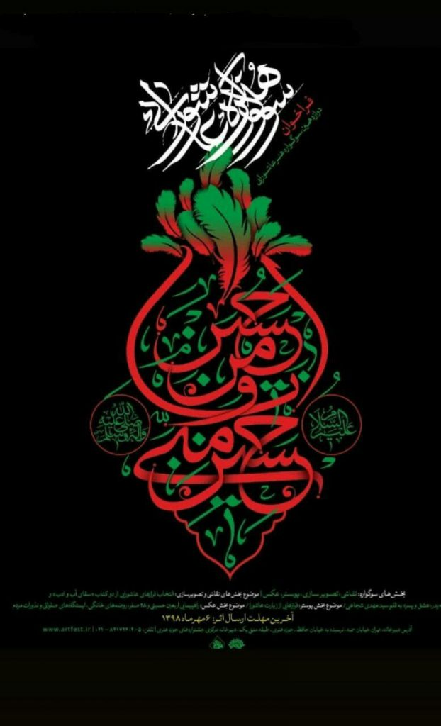 فراخوان استانی ورکشاپ طراحی پوستر «سوگواره هنر عاشورایی» لینک : https://ardabilvas.ir/?p=766 👇 سایت : ardabilvas.ir اینستاگرام : instagram.com/ArdabilVAS کانال : @ArdabilVAS 👆