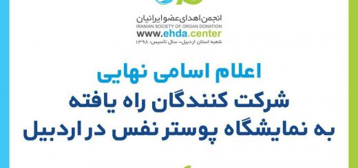اسامی هنرمندان راهیافته به نمایشگاه پوستر نفس اردبیل معرفی شدند لینک : https://ardabilvas.ir/?p=834 👇 سایت : ardabilvas.ir اینستاگرام : instagram.com/ArdabilVAS کانال : @ArdabilVAS 👆
