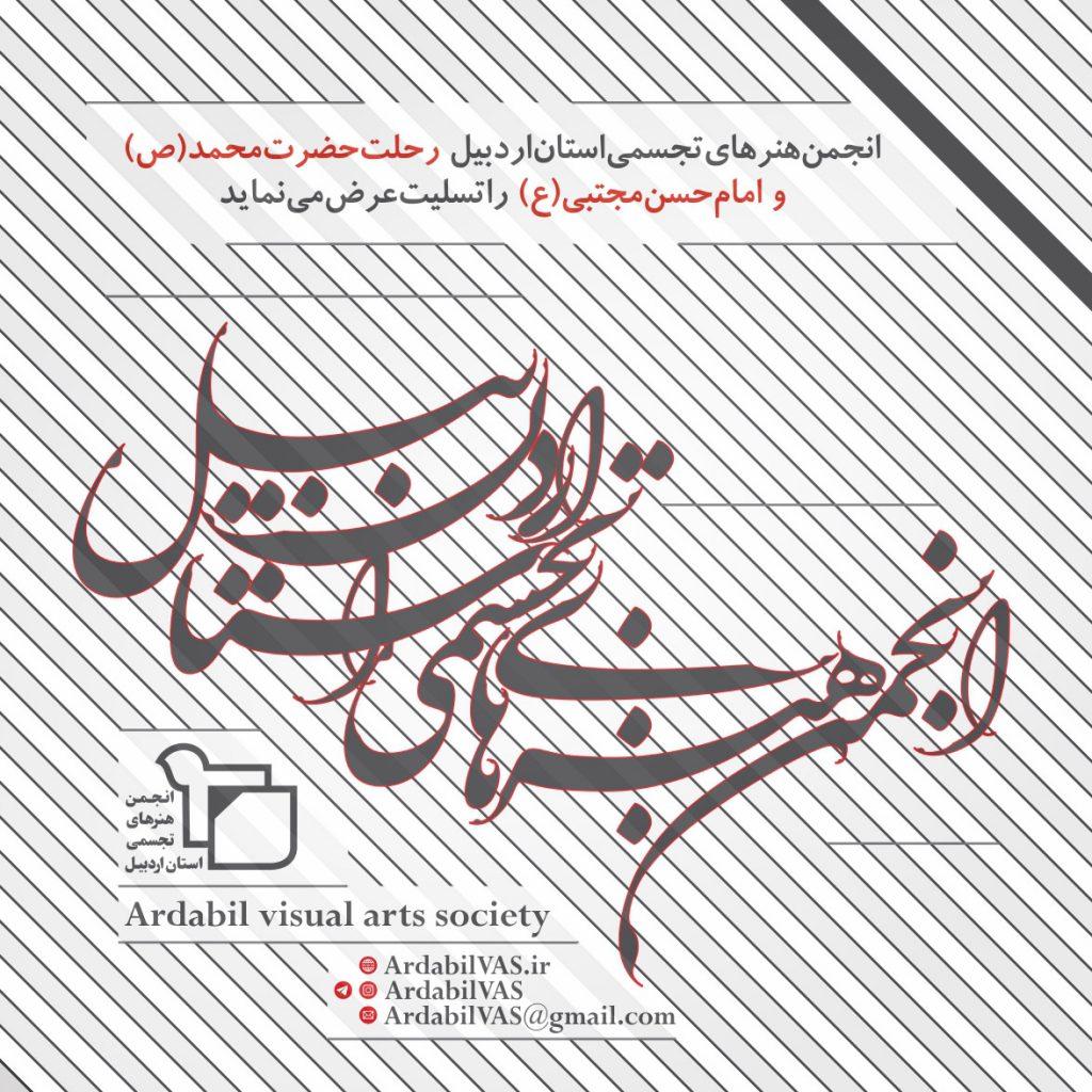 رحلت حضرت محمد (ص) را تسلیت عرض میکنیم لینک : https://ardabilvas.ir/?p=1006 👇 سایت : ardabilvas.ir اینستاگرام : instagram.com/ArdabilVAS کانال : @ArdabilVAS 👆