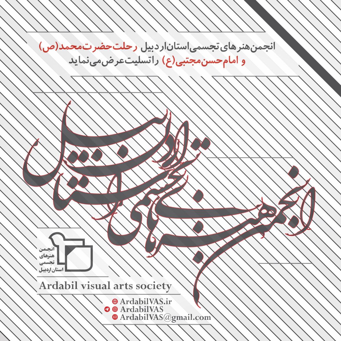 Photo of رحلت حضرت محمد (ص) را تسلیت عرض میکنیم
