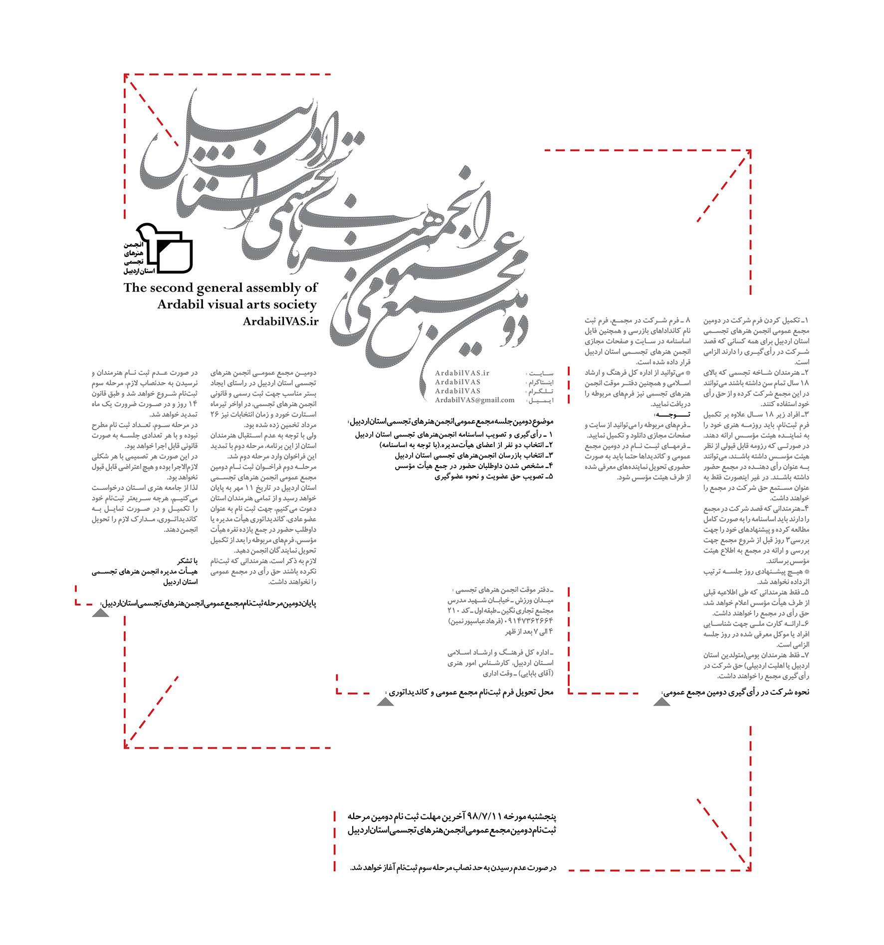 Photo of آخرین مهلت برای ثبتنام در دومین مجمع عمومی انجمن هنرهای تجسمی استان اردبیل