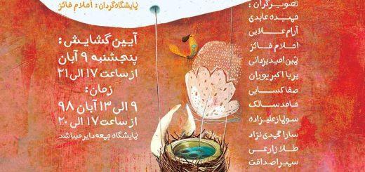 سومین نمایشگاه گروهی تصویرگری هوما لینک : https://ardabilvas.ir/?p=1015 👇 سایت : ardabilvas.ir اینستاگرام : instagram.com/ArdabilVAS کانال : @ArdabilVAS 👆