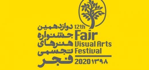 تاریخ برگزاری جشنواره هنرهای تجسمی فجر تغییر کرد لینک : https://ardabilvas.ir/?p=1910 👇 سایت : ardabilvas.ir اینستاگرام : instagram.com/ArdabilVAS کانال : @ArdabilVAS 👆