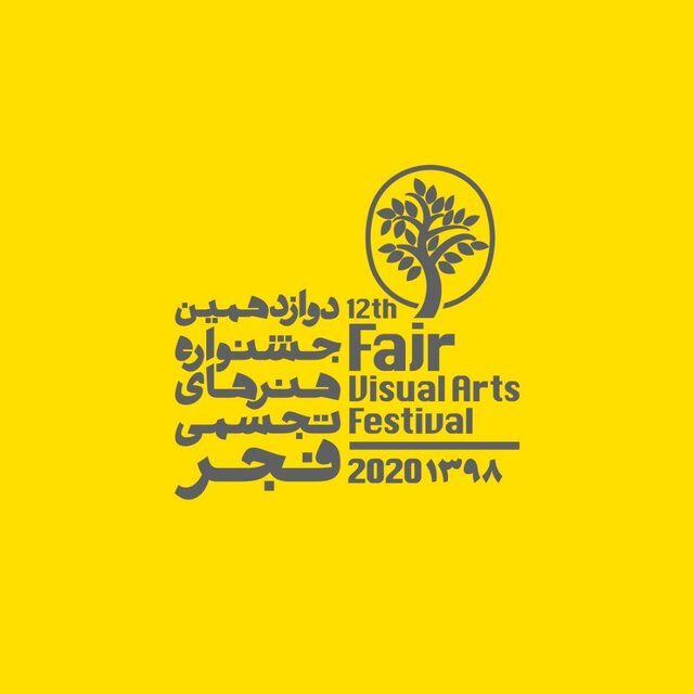 Photo of انتشار فراخوان دوازدهمین جشنواره هنرهای تجسمی فجر