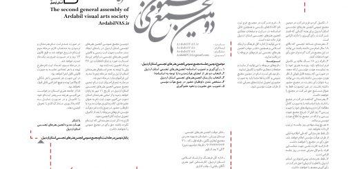 دومین مجمع عمومی انجمن هنرهای تجسمی استان اردبیل اواخر آذر 98 برگزار خواهد شد. لینک : https://ardabilvas.ir/?p=1491 👇 سایت : ardabilvas.ir اینستاگرام : instagram.com/ArdabilVAS کانال : @ArdabilVAS 👆