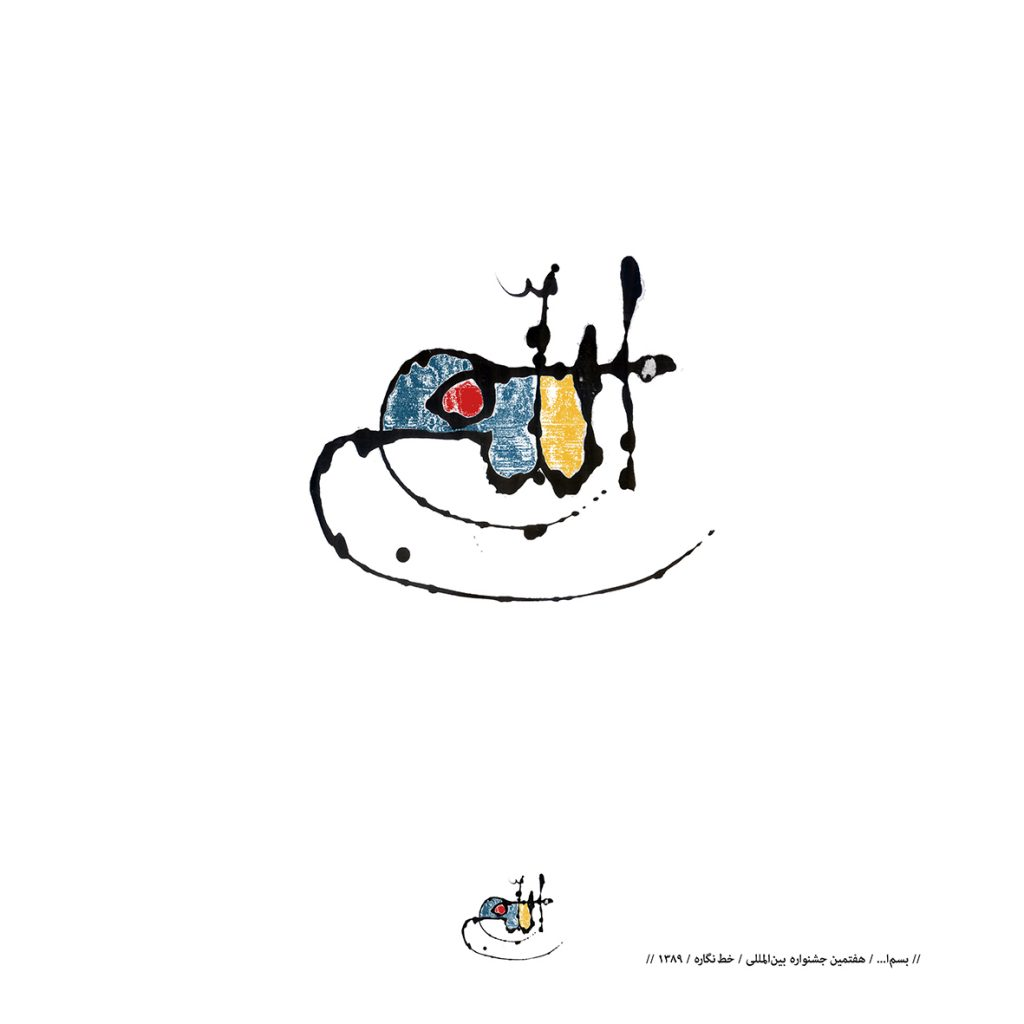 بیوگرافی و آثار حجت مجرد لینک : https://ardabilvas.ir/?p=1556 👇 سایت : ardabilvas.ir اینستاگرام : instagram.com/ArdabilVAS کانال : @ArdabilVAS 👆