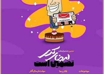 دومین جشنواره طنز -امضای کری تضمین است- برگزار میشود لینک : https://ardabilvas.ir/?p=1424 👇 سایت : ardabilvas.ir اینستاگرام : instagram.com/ArdabilVAS کانال : @ArdabilVAS 👆