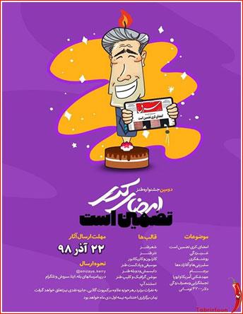 Photo of دومین جشنواره طنز -امضای کری تضمین است- برگزار میشود