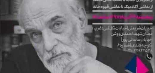 خوانشی بر تحولات نقاشی ایران با آیدین آغداشلو لینک : https://ardabilvas.ir/?p=1287 👇 سایت : ardabilvas.ir اینستاگرام : instagram.com/ArdabilVAS کانال : @ArdabilVAS 👆