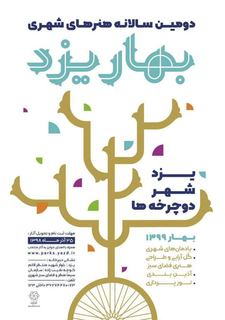 فراخوان «دومین سالانه هنرهای شهری بهار یزد» لینک : https://ardabilvas.ir/?p=1278 👇 سایت : ardabilvas.ir اینستاگرام : instagram.com/ArdabilVAS کانال : @ArdabilVAS 👆