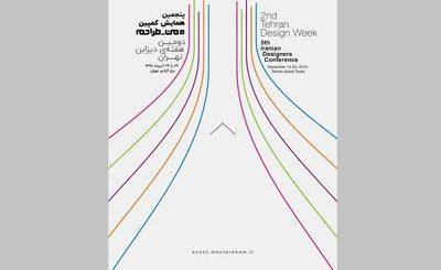 دومین هفته دیزاین تهران در برج آزادی لینک : https://ardabilvas.ir/?p=1274 👇 سایت : ardabilvas.ir اینستاگرام : instagram.com/ArdabilVAS کانال : @ArdabilVAS 👆
