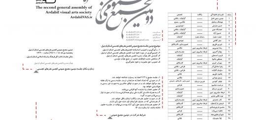 شرایط حضور و اعضای ثبتنامی در دومین مجمع عمومی انجمن هنرهای تجسمی لینک : https://ardabilvas.ir/?p=1678 👇 سایت : ardabilvas.ir اینستاگرام : instagram.com/ArdabilVAS کانال : @ArdabilVAS 👆