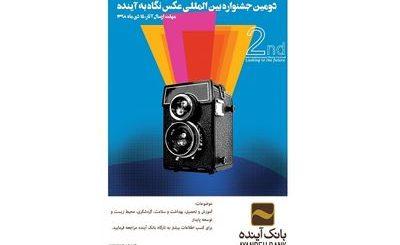 ۶ ایرانی و ۲ هندی برگزیدگان دومین جشنواره «نگاه به آینده» لینک : https://ardabilvas.ir/?p=1947 👇 سایت : ardabilvas.ir اینستاگرام : instagram.com/ArdabilVAS کانال : @ArdabilVAS 👆