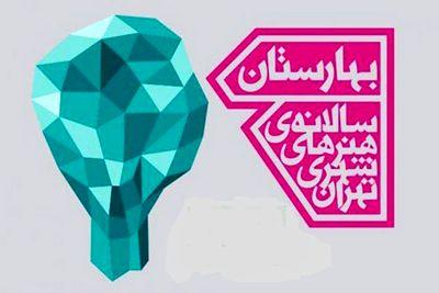 """Photo of فراخوان پنجمین سالانه هنرهای شهری تهران """"بهارستان ۹۹"""""""
