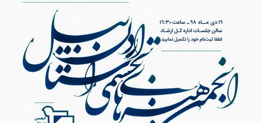 زمان برگزاری دومین مجمع عمومی انجمن هنرهای تجسمی استان اردبیل لینک : https://ardabilvas.ir/?p=1781 👇 سایت : ardabilvas.ir اینستاگرام : instagram.com/ArdabilVAS کانال : @ArdabilVAS 👆