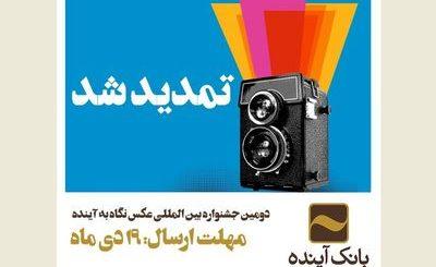 مهلت شرکت در جشنواره عکس نگاه به آینده تمدید شد لینک : https://ardabilvas.ir/?p=1809 👇 سایت : ardabilvas.ir اینستاگرام : instagram.com/ArdabilVAS کانال : @ArdabilVAS 👆