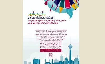 """فراخوان مسابقه هنری """"زنان در شهر"""" لینک : https://ardabilvas.ir/?p=1820 👇 سایت : ardabilvas.ir اینستاگرام : instagram.com/ArdabilVAS کانال : @ArdabilVAS 👆"""