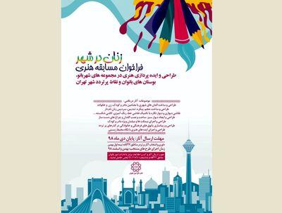 "Photo of فراخوان مسابقه هنری ""زنان در شهر"""