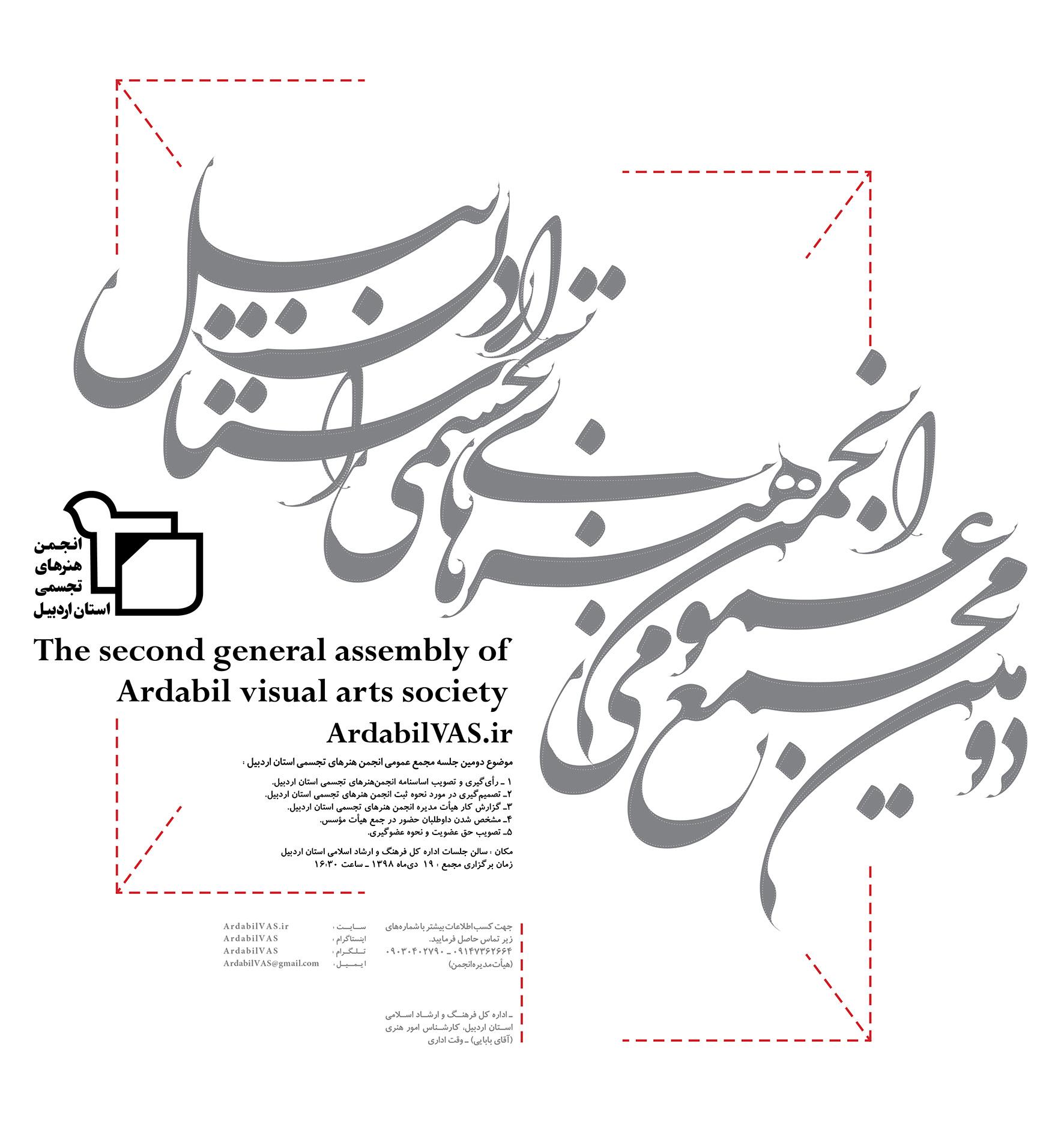 Photo of پنجشنبه ۱۹ دیماه روز برگزاری دومین مجمع عمومی انجمن هنرهای تجسمی استان اردبیل