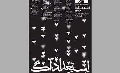 """""""استعدادهای ای. جی"""" به اصفهان رفتند لینک : https://ardabilvas.ir/?p=1979 👇 سایت : ardabilvas.ir اینستاگرام : instagram.com/ArdabilVAS کانال : @ArdabilVAS 👆"""