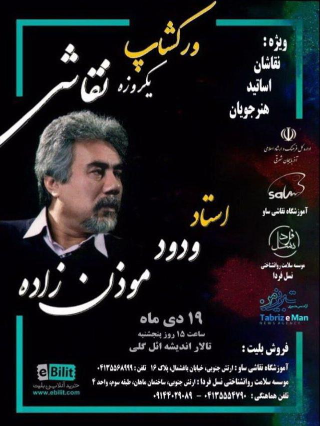 Photo of تبریز میزبان ورکشاپ نقاشی یکروزه هنرمند اردبیلی