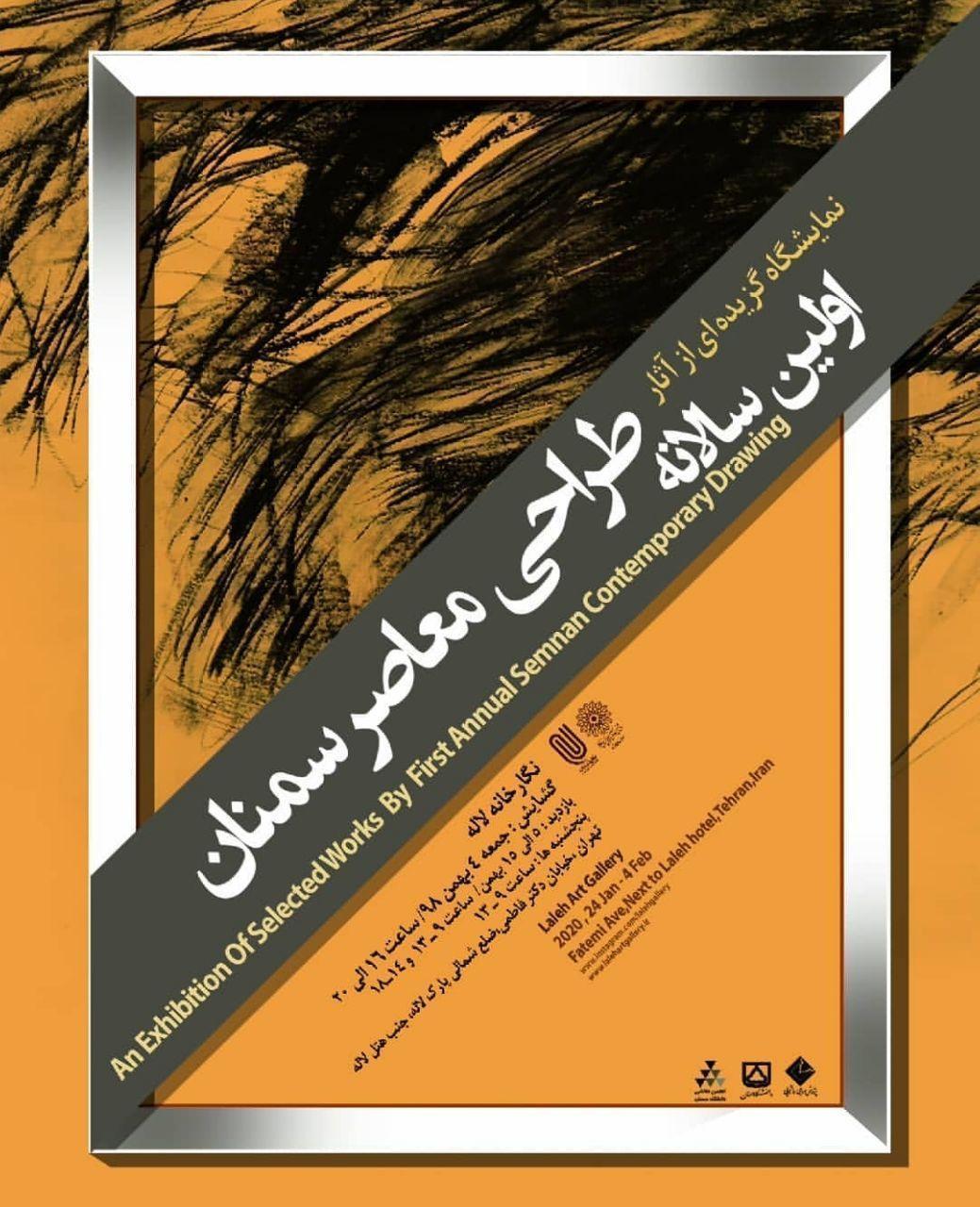 هنرمند اردبیلی در اولین سالانه طراحی معاصر سمنان لینک : https://ardabilvas.ir/?p=1959 👇 سایت : ardabilvas.ir اینستاگرام : instagram.com/ArdabilVAS کانال : @ArdabilVAS 👆