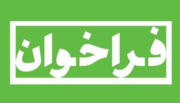 Photo of فراخوان اولین کارگاه کشوری جشنواره هنرهای تجسمی تبلیغات فرهنگی محیطی نوروز ۱۳۹۹