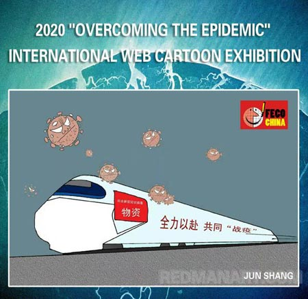 Photo of نمایشگاه بین المللی کارتون غلبه بر بیماری واگیر دار چین ۲۰۲۰