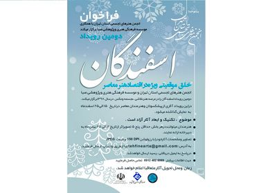 Photo of دومین رویداد فرهنگی هنری اسفندگان برگزار میشود