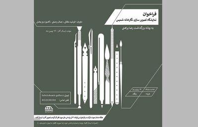 Photo of نمایشگاه تصویرسازی برای بزرگداشت رضا براهنی