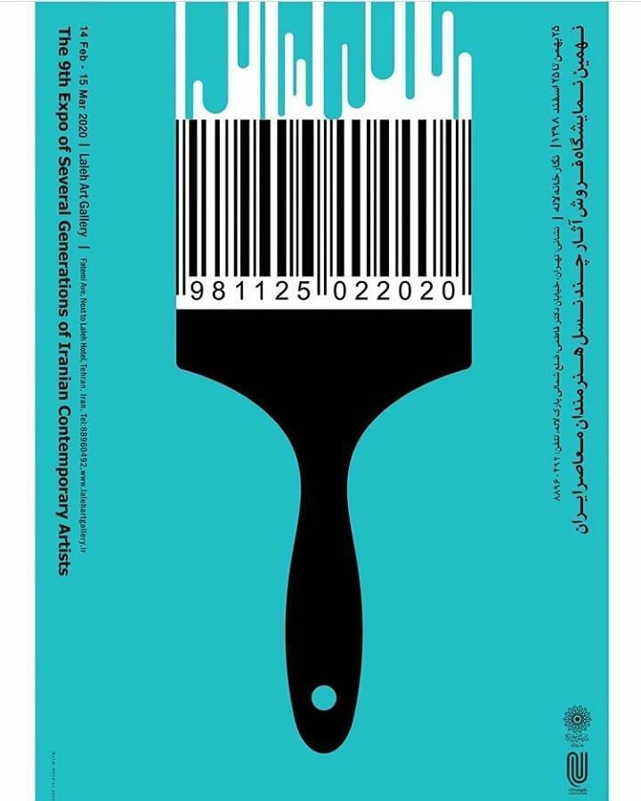 نمایشگاه فروش آثار چند نسل هنرمندان معاصر ایران در نگارخانه لاله لینک : https://ardabilvas.ir/?p=2238 👇 سایت : ardabilvas.ir اینستاگرام : instagram.com/ArdabilVAS کانال : @ArdabilVAS 👆