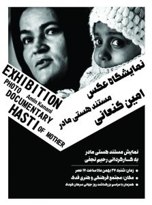 نمایشگاه عکس مستند هستی مادر لینک : https://ardabilvas.ir/?p=2331 👇 سایت : ardabilvas.ir اینستاگرام : instagram.com/ArdabilVAS کانال : @ArdabilVAS 👆