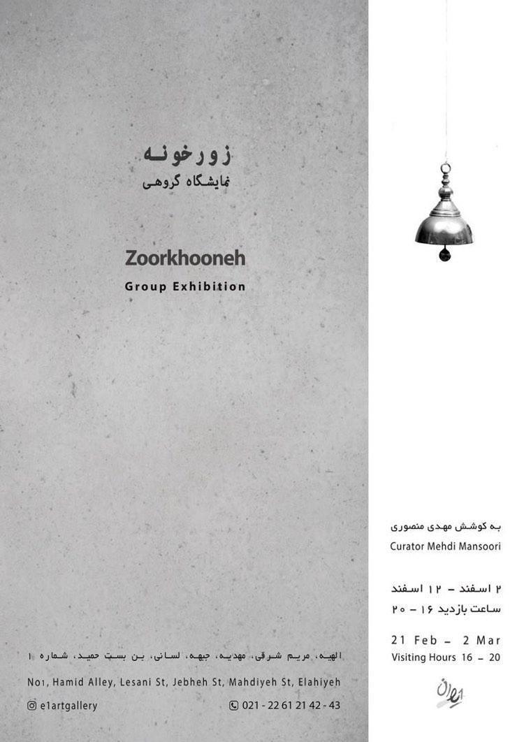 Photo of «زورخانه» با ۲۷ هنرمند افتتاح میشود