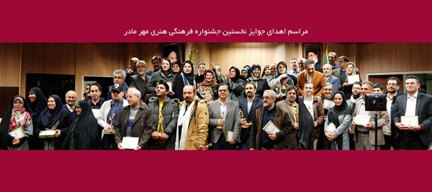 Photo of معرفی برگزیدگان نخستین جشنواره«مهر مادر» ـ دیپلم افتخار برای هنرمند اردبیلی