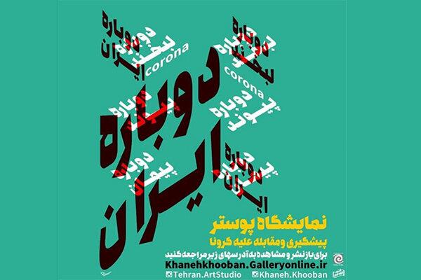 Photo of طراحان گرافیک اردبیل در کمپین خانه خوبان مقابل کرونا ایستادند