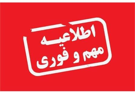 Photo of اطلاعیه وزارت ارشاد درباره اعتبار مجوزهای صادرشده